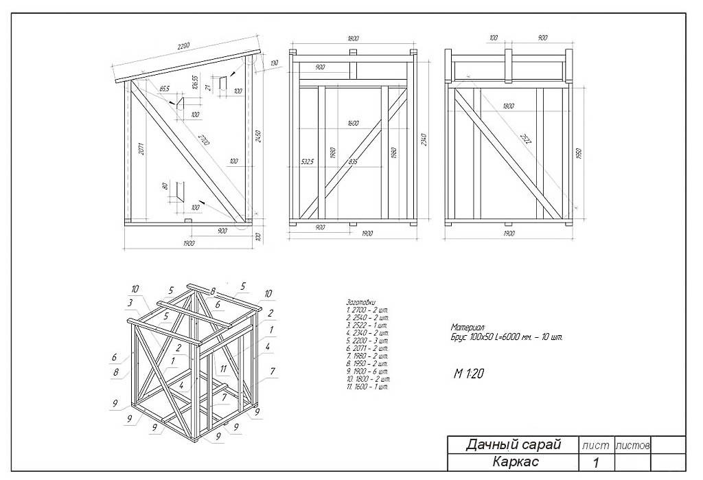 Строительство сарая на даче схема